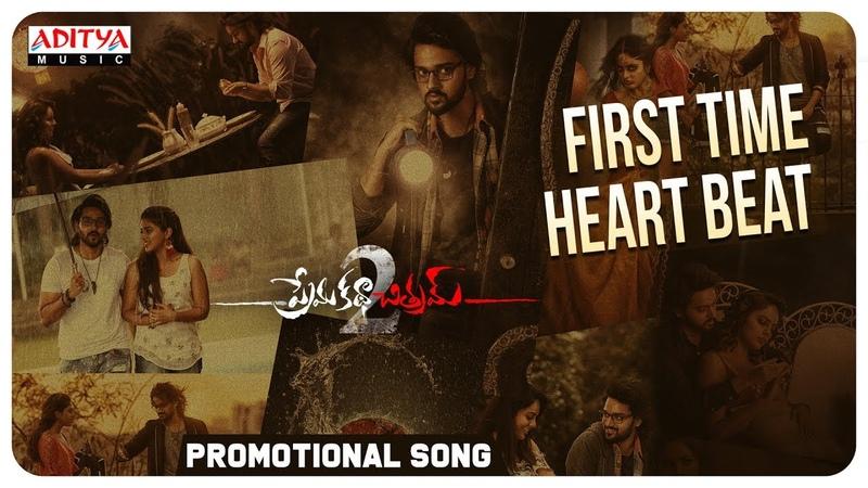 First Time Heart Beat Promotional Song Prema Katha Chitram 2 Sumanth Ashwin Nandita Swetha