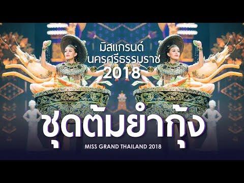 ชุดหม้อต้มยำกุ้งมิสแกรนด์นครศรีฯ - Miss Grand Thailand 2018 (HD