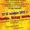 """I фестиваль """"Ноябрь. Всюду жизнь!"""" 12-13 ноября."""