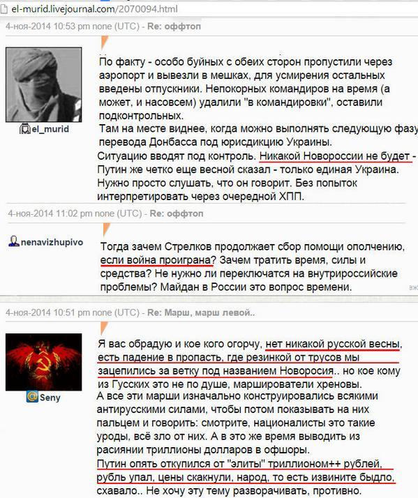 Украинские пограничники задержали сообщника террориста Безлера - Цензор.НЕТ 8159
