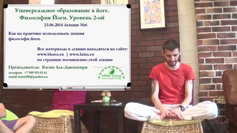 Философия Йоги 2 Лекция №6 Как на практике использовать знания философии йоги