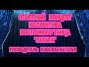 В ритмах востока 3 й отчетный концерт коллектива восточного танца Захара 13 10 18