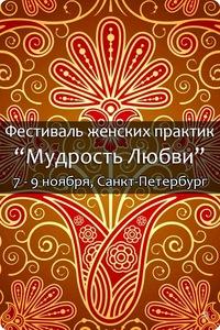 ♥ Фестиваль Мудрость Любви СПБ 7 - 9 ноября ♥