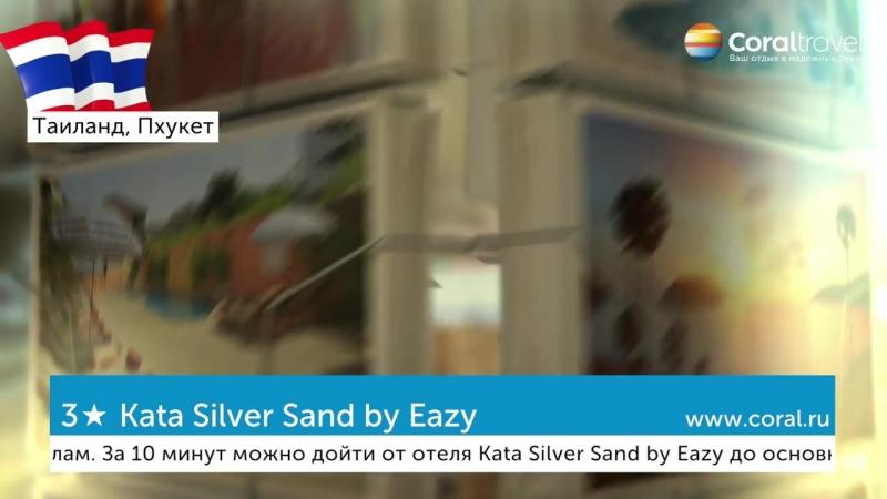 Kata Silver Sand 3, Пхукет, Таиланд