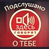 Подслушано МБОУ СОШ №4 г.Урюпинск.