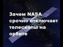 Зачем NASA срочно отключает телескопы на орбите Орбитальные телескопы Хаббл и Чандра отключены