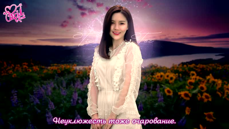 · Рус.саб · OH MY GIRL - Tic Toc ·