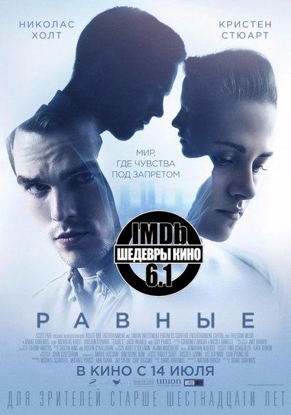 Равные (2016)