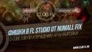 4 Фишки в FL Studio От Numall Fix - 5 советов по улучшению аранжировки