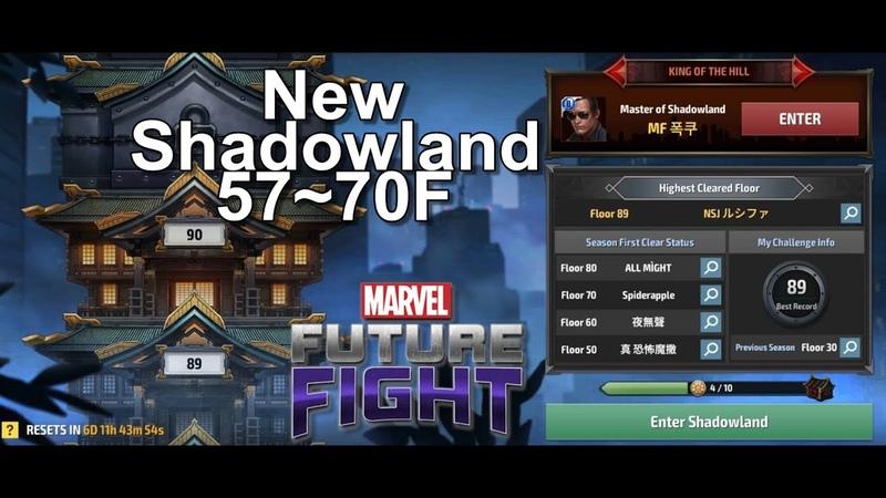 Marvel Future Fight New Shadowland 57~70F 漫威未來之戰 新影域 57~70樓