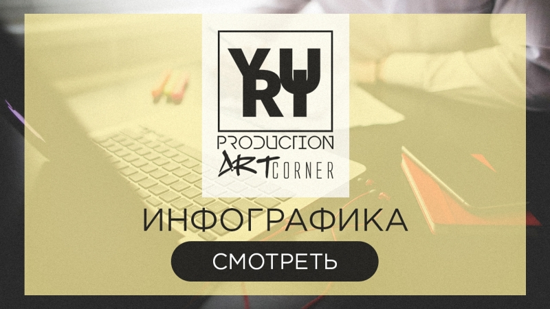 Инфографика - примеры |Art corner production|