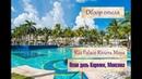 Обзор отеля RIU palace Riviera Maya. Отель РИУ Палас Ривьера Майя в Плая дель Кармен.
