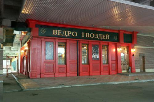 Ведро Гвоздей