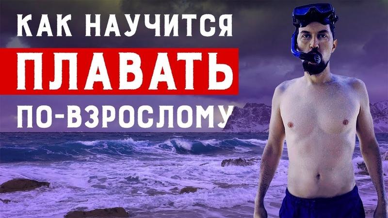 Обучение плаванию от Алексея Лихобабина | Total Immersion » Freewka.com - Смотреть онлайн в хорощем качестве