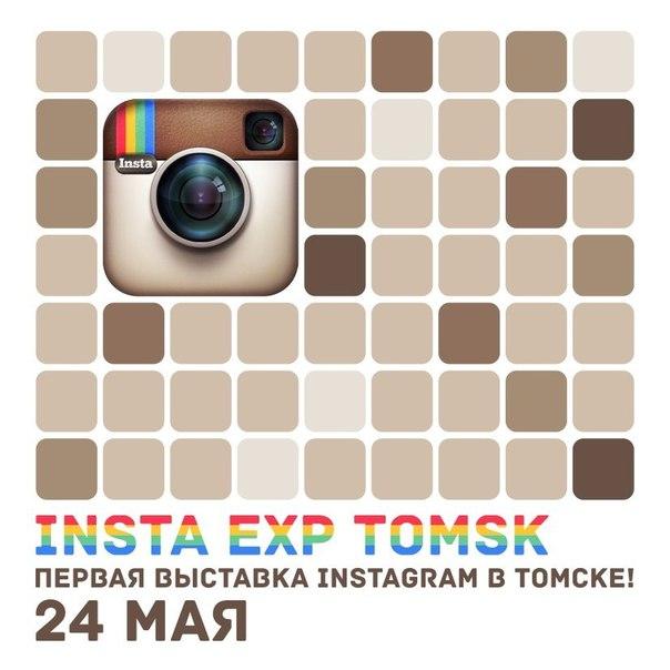 Первая томская выставка Instagram