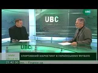 Запись передачи Футбол и Бизнес канал UBC