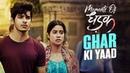 Ghar Ki Yaad | Moments of Dhadak | Janhvi Ishaan | Shashank Khaitan | 20th July