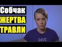 Путин признал что Собчака ПРЕДАЛИ Ксения Собчак у Соловьева рассказала о фильме про своего отца