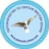 Паломничество по святым места Крыма