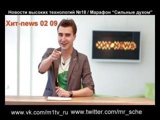 """Хит-news 0209 : Новости высоких технологий №18 / Марафон """"Сильные духом"""""""