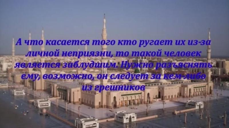 Шейх аль-Фаузан - хукм того кто ругает сподвижников (да будет доволен ими Аллах)