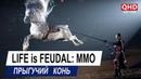 2K Life is Feudal MMO Прыгучий конь Баг