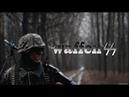 Waffen SS или же Войска СС