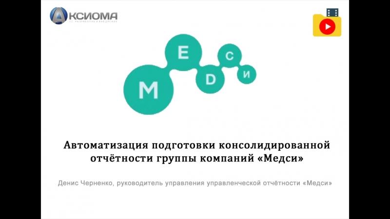 Автоматизация подготовки консолидированной отчётности группы компаний «Медси»