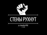 Группа Аркадий Коц - Стены _ Arkadiy Kots band - The Walls (track only)