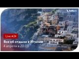 Все об отдыхе в Италии    Туту.ру Live #24