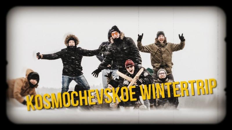 Chillyvids Зимний хайк Kosmochevskoe wintertrip