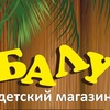 """Детский магазин """"БАЛУ"""""""