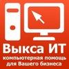 Выкса ИТ - компьютерная помощь для бизнеса