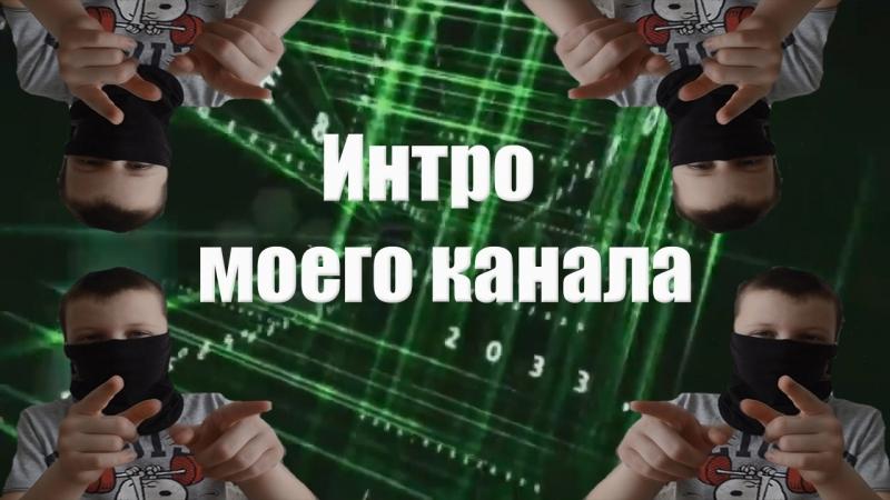 Интро канала Dogy-game