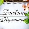 Дневник кулинара.Рецепты для вкусной жизни!