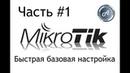 Быстрая базовая настройка роутера Mikrotik
