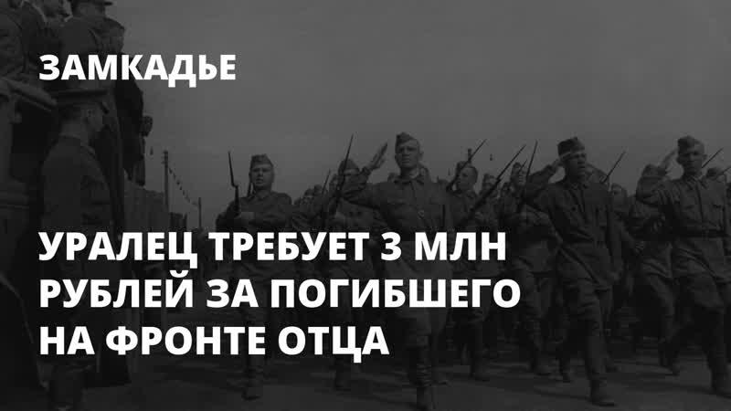 Уралец требует 3 млн рублей за погибшего на фронте отца Замкадье
