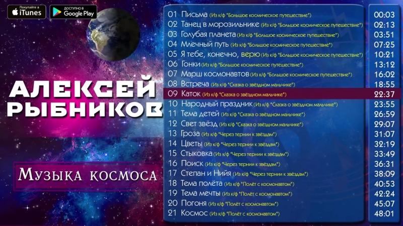Алексей Рыбников - Музыка космоса