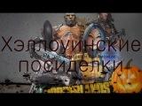 Хэллоуинские посиделки! Играем в Borderlands 2: T.K. Baha's Bloody Harvest DLC!