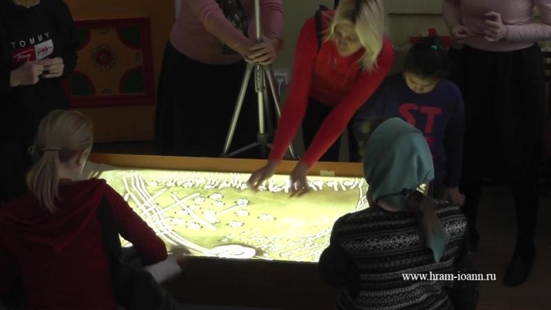 Песочная терапия в Театре кукол Арлекин для детишек из объединения Радость (Храм Иоанна Богослова, г.Волжский, 2018)