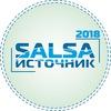 ~ Salsa-Источник ~