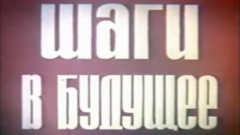 Шаги в будущее Свердловское телевидение