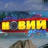 """Радио """"НОВЫЙ ДЕНЬ"""" 101,9 FM"""