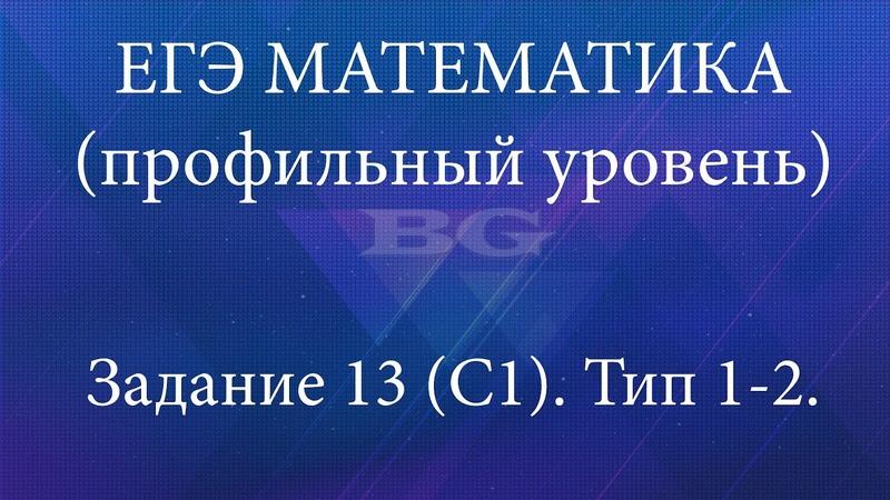 ЕГЭ МАТЕМАТИКА профильный уровень Задание 13 С1 1 2 Рациональные и иррациональные уравнения