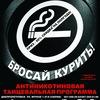 -===Бросай курить вместе с SalsaFlash.dp.ua===-