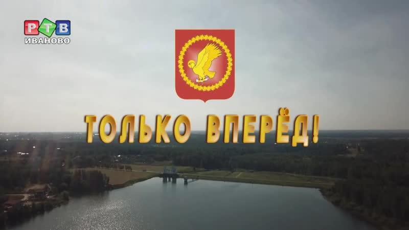 Ивановский район объявляет конкурс к 90-летию муниципалитета