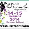 """Все грани творчества""-14-15 февраля 2014 г."