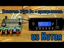 Китайский усилитель с темброблоком 2*50 В проигрыватель MP3 FLACK USB