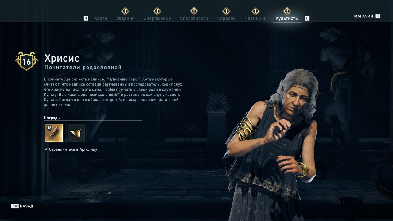 Хрисис в Assassin's Creed Odyssey