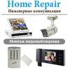 "Установка видеонаблюдения ""Home Repair"""